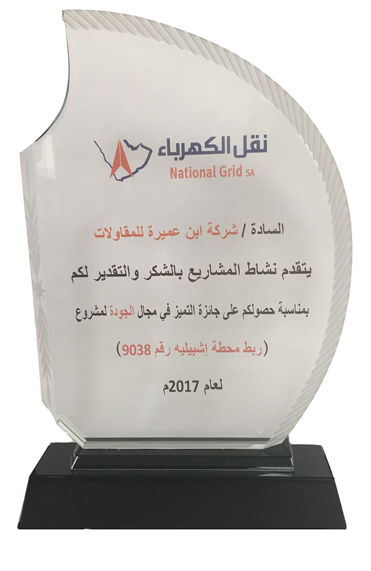 Bin Omairah Company Has Been Granted Quality Award for the project Ashbailyah